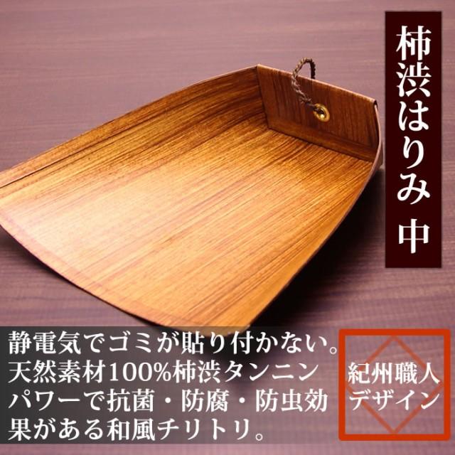 【送料無料】柿渋はりみ 中 (ひも付き)チリトリ...
