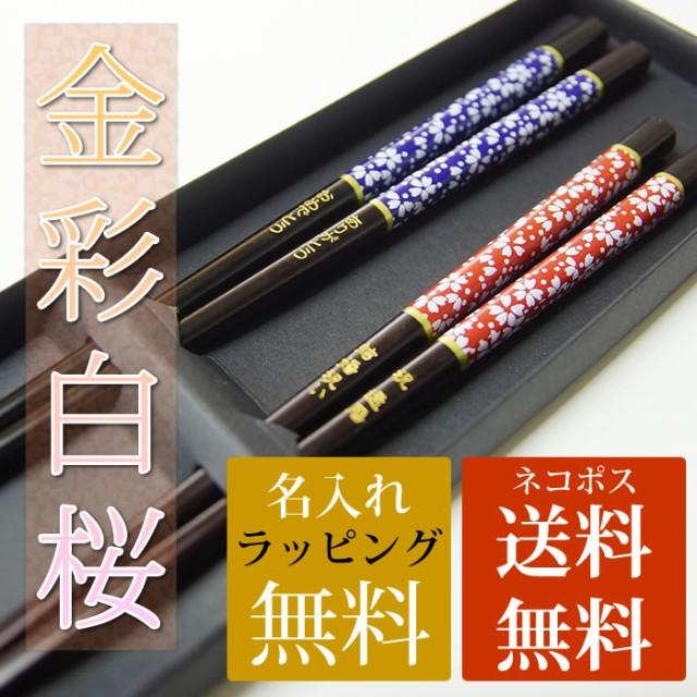 名入れ 夫婦箸 「金彩白桜」 サクラ 彫刻名入れ ...