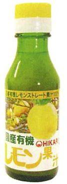 ヒカリ 国産有機レモン果汁 100ml  数量限定