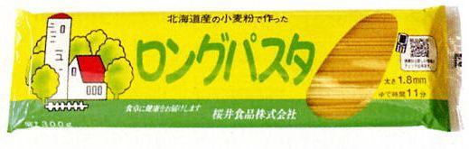 桜井  ロングパスタ(北海道産小麦粉)  300g