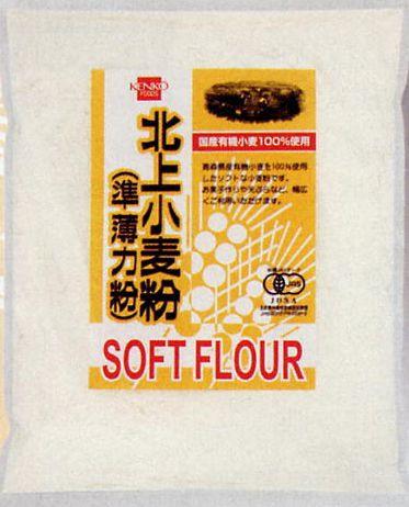 有機北上小麦粉(準薄力粉)(500g)【健康フーズ】
