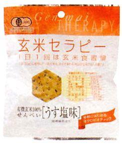 アリモト 有機玄米セラピー・うす塩味  30g