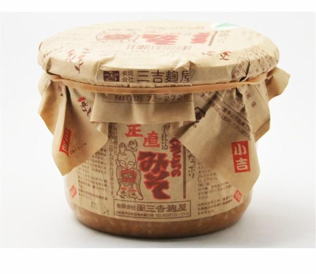 三吉麹屋 正直みそ(米こうじ)1kg