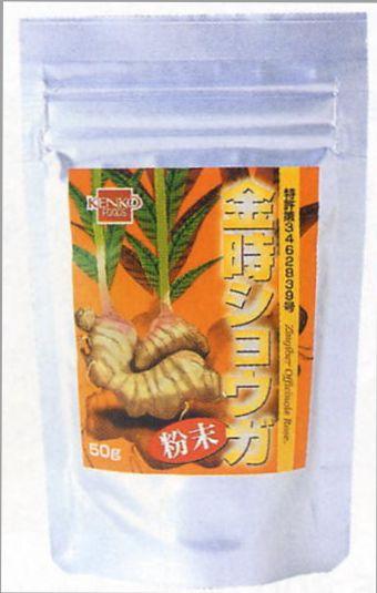 健康フーズ 金時ショウガ 粉末(50g)