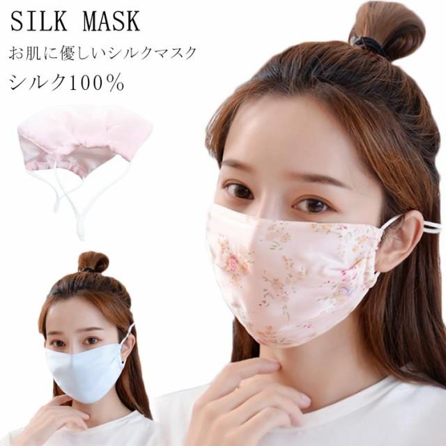 送料無料 シルク マスク シルク100% 絹 マスク ...