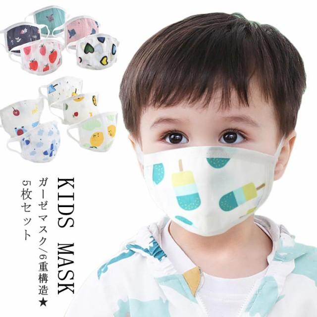 送料無料 ガーゼ マスク 5枚組 子供用 マスク 洗...