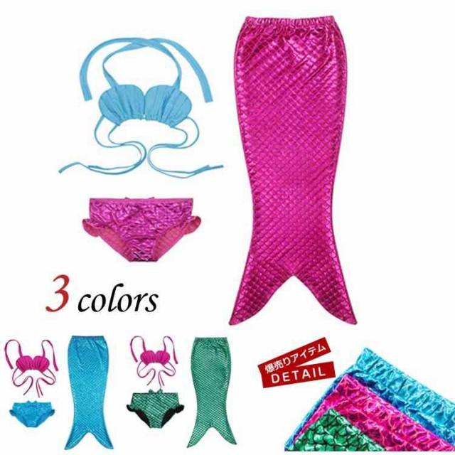 人魚姫アリエル 子供 水着 人魚 衣装100 110 120 130 140 150子供ドレス キッズ水着 子供 女の子 アリエ