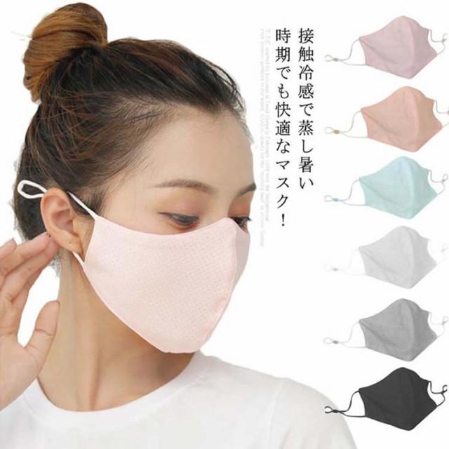 送料無料接触冷感マスク 大人用マスク 洗える 立...