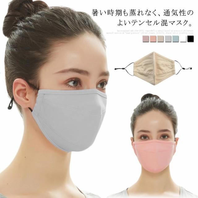 送料無料 UVカット マスク 洗える 立体裁縫 立体...