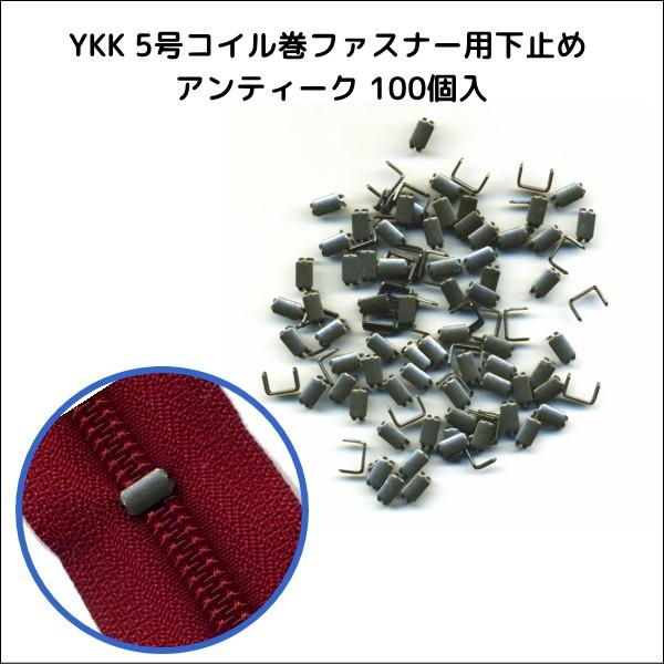YKK 5号コイル巻ファスナー用下止め アンティーク...