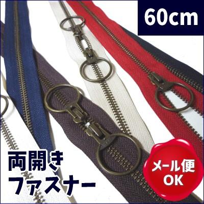 YKK 5GKB金属両開きファスナー AG 60cm Az-netオ...