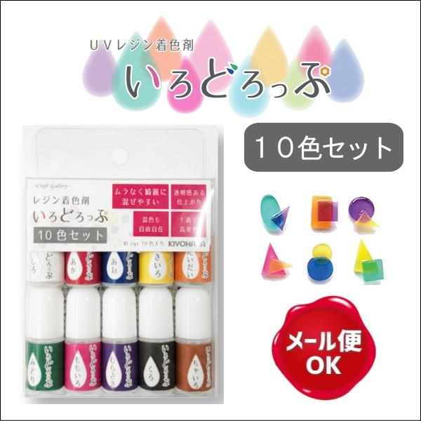清原 KIYOHARA いろどろっぷ10色セット レジン着...