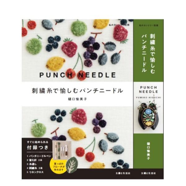 DMC 刺繍糸で愉しむパンチニードル(パンチニード...