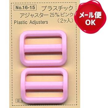 YKK プラスチックアジャスター 25mm 2ヶ入