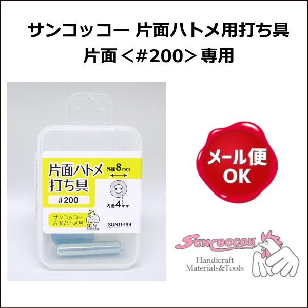 サンコッコー 片面ハトメ用打ち具 片面<#200>専...