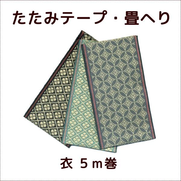 ◆【お取り寄せ商品】たたみテープ 畳縁 衣