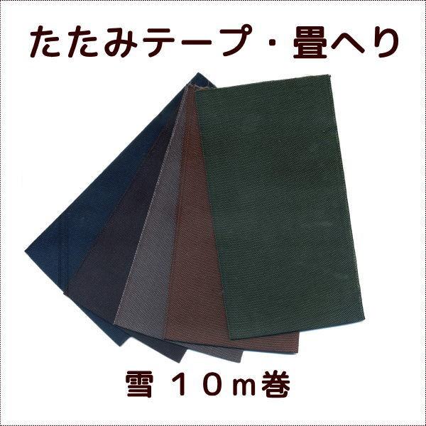 ◆【お取り寄せ商品】たたみテープ 畳縁 雪
