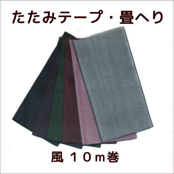 ◆【お取り寄せ商品】たたみテープ 畳縁 風