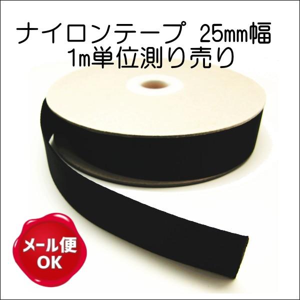 清原 KIYOHARA ナイロンテープ 25mm幅 1m単位測り...