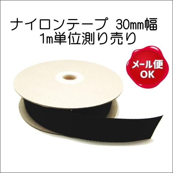 清原 KIYOHARA ナイロンテープ 30mm幅 1m単位測り...