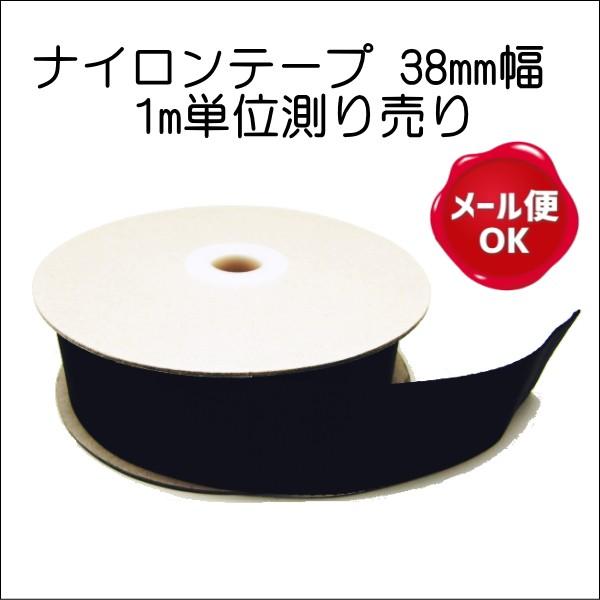 清原 KIYOHARA ナイロンテープ 38mm幅 1m単位測り...