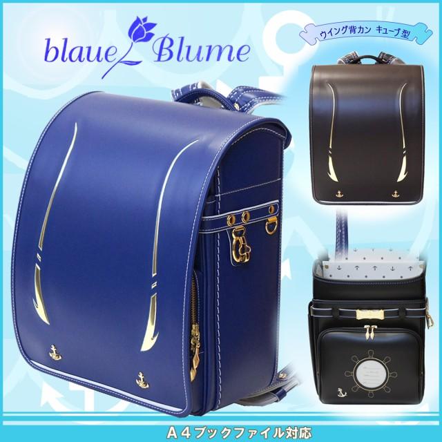 2018年度 ランドセル blaue Blume ブラウエ ブル...
