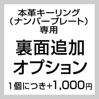 【追加オプション】レザーキーリング(ナンバープ...