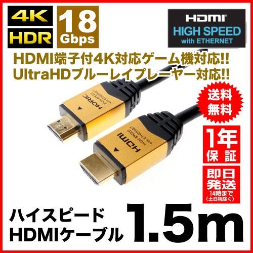 HORIC HDMIケーブル(タイプA)1.5m ゴールド 4K...