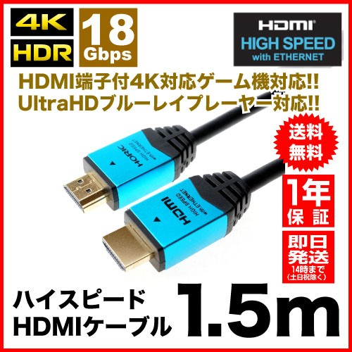 HORIC HDMIケーブル(タイプA)1.5m ブルー 4K/6...