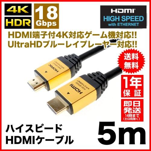 HORIC HDMIケーブル 5m ゴールド 4K/60p HDR 3D H...