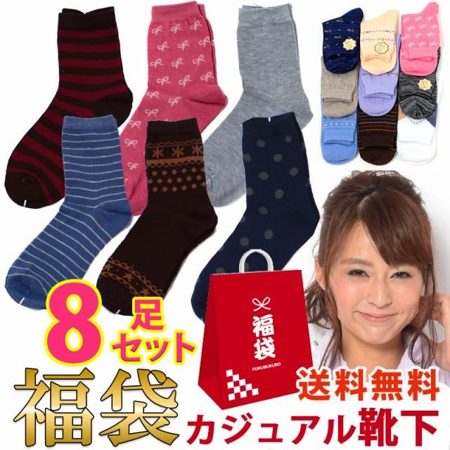 レディース 靴下  ソックス10足組福袋 カジュアル...