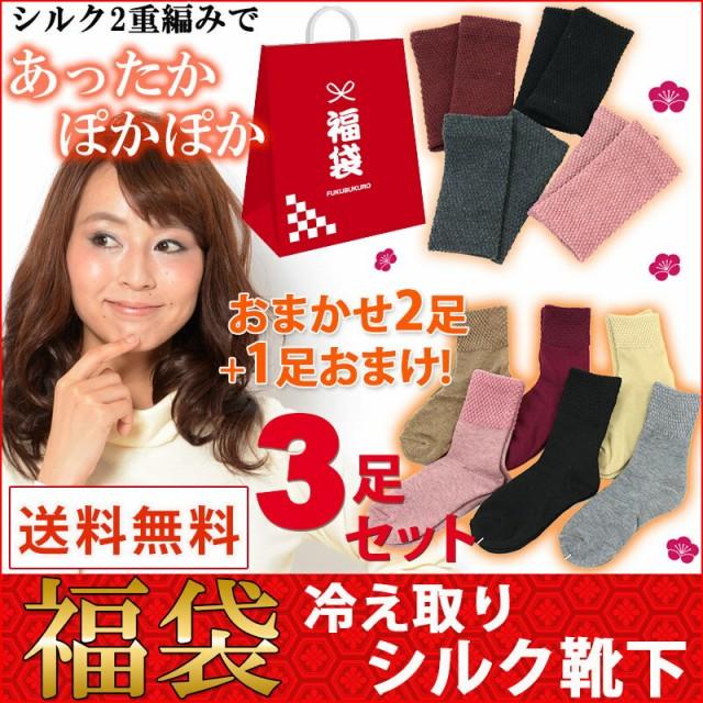 冷え取り シルク2重編み 靴下「シルク2重編み暖か...