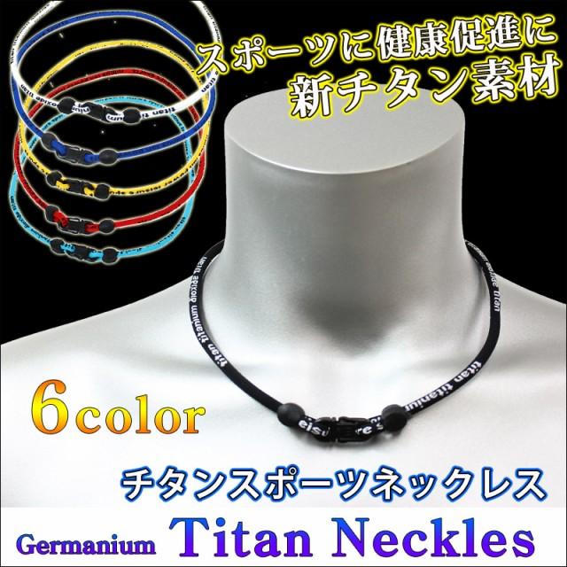 [メール便可]ゲルマ ネックレス スポーツ 【titan...