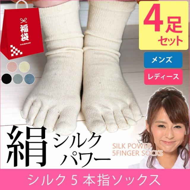【レディース・メンズ】シルク 5本指ソックス 色...