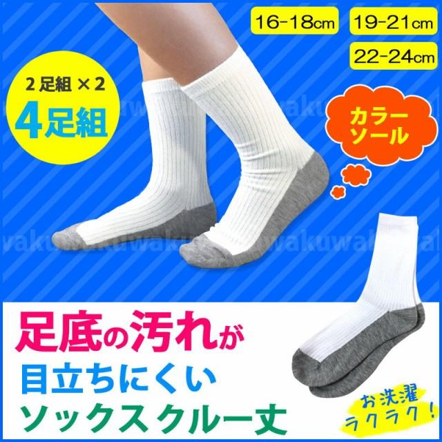 ●クルーソックス4足セット(2足組×2) 『汚れが目...