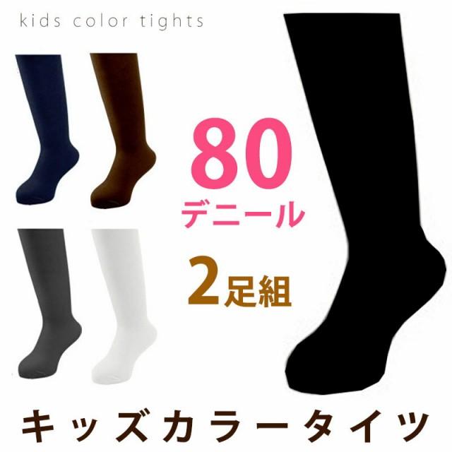 6 カラータイツ 子供 ガールズ 同色2足組 女児 80...