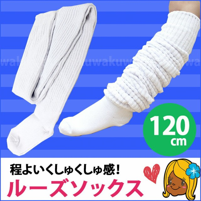【ルーズソックス 120cm】ルーズソックス ざっく...