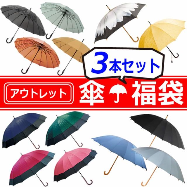 アウトレット 傘 福袋 3本セット 男性用 女性用 1...