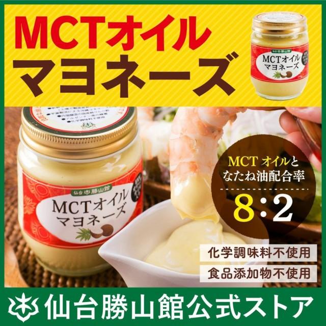 【web販売限定・数量限定】無添加【MCTオイルマヨ...