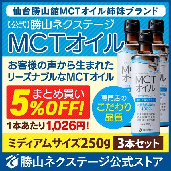 【勝山ネクステージ MCTオイル 250g×3本】中鎖脂...