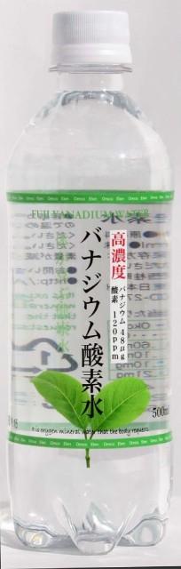 バナジウム酸素水 500ml×24本