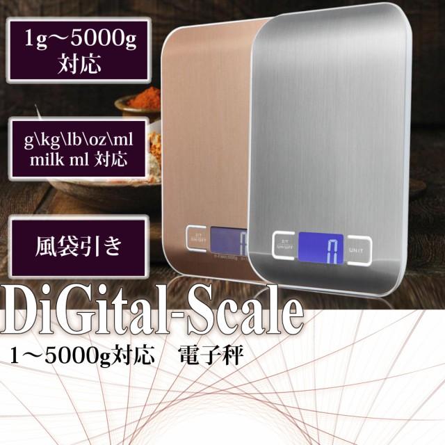 送料無料 デジタル スケール 計量器 1g〜5000g 風...