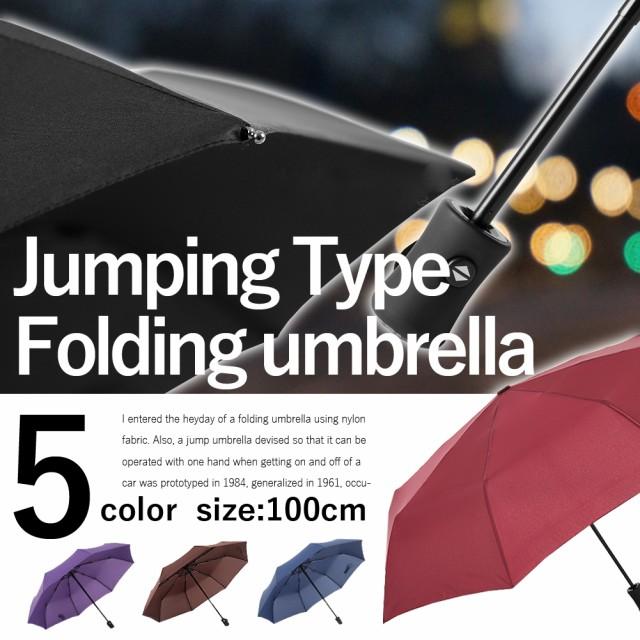 送料無料 ジャンプ式 折りたたみ傘 自動開閉 折り...