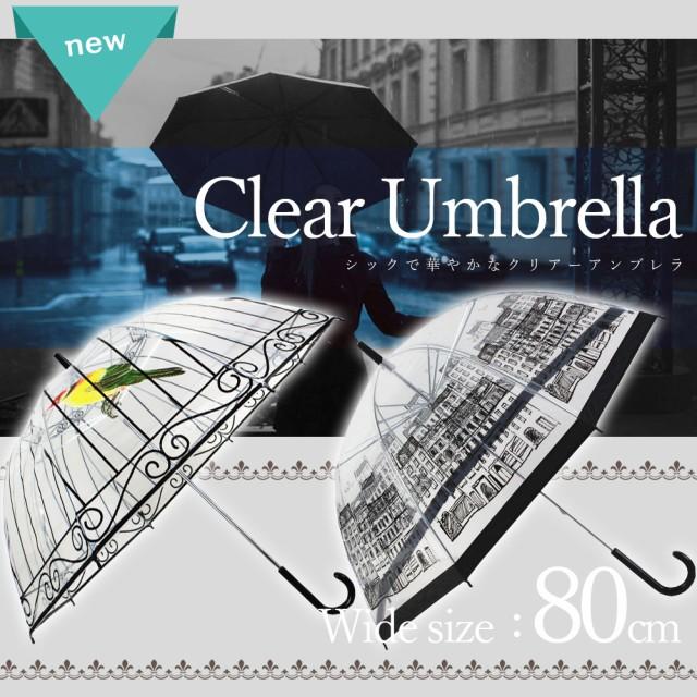 ドーム型 ビニール 長傘 おしゃれ 透明傘 ビニール傘 雨傘 レディース 鳥籠 鳥 英国 イギリス かわいい 可愛い