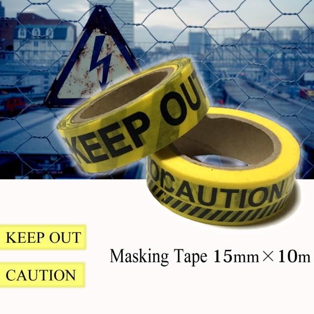 送料無料 KEEP OUT マスキングテープ 二巻 セット...