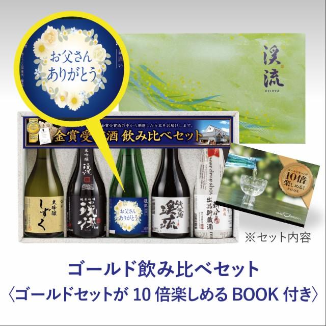 父の日 ギフト 飲み比べ 2019 日本酒 大吟醸 父の...