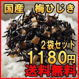 ひじき ふりかけ 国産 梅ひじき 110g×2袋 し...