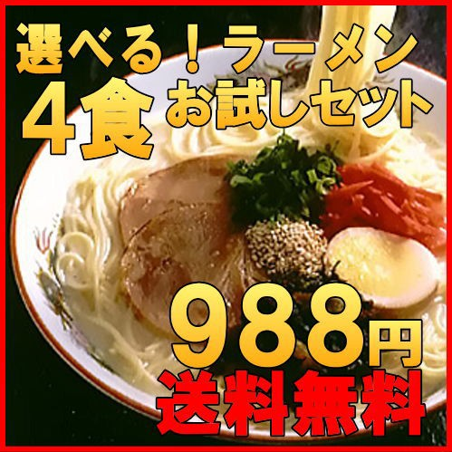 【送料無料】豚骨ラーメン4食 4種類から選べる と...