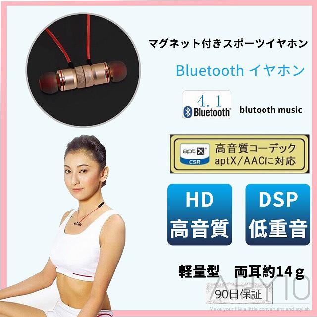 Bluetoothイヤホン 高音質 軽量 ワイヤレス マグ...