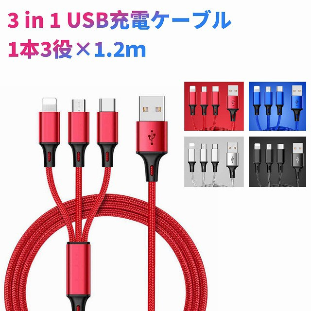 Lightning / Micro USB / USB Type-C 3in1 充電...